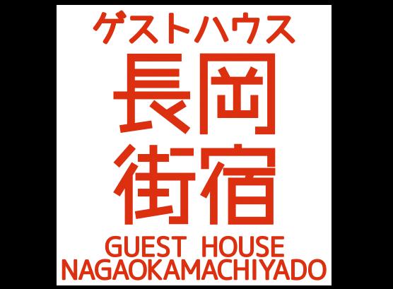 新潟県長岡市のおしゃれで安い女性も安心のゲストハウス 長岡街宿のロゴ