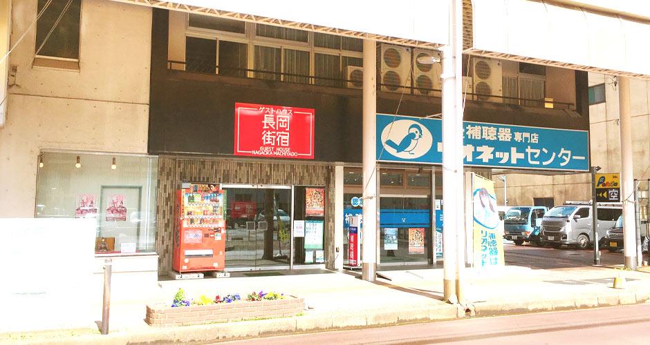 新潟県長岡市のゲストハウス長岡街宿の外観
